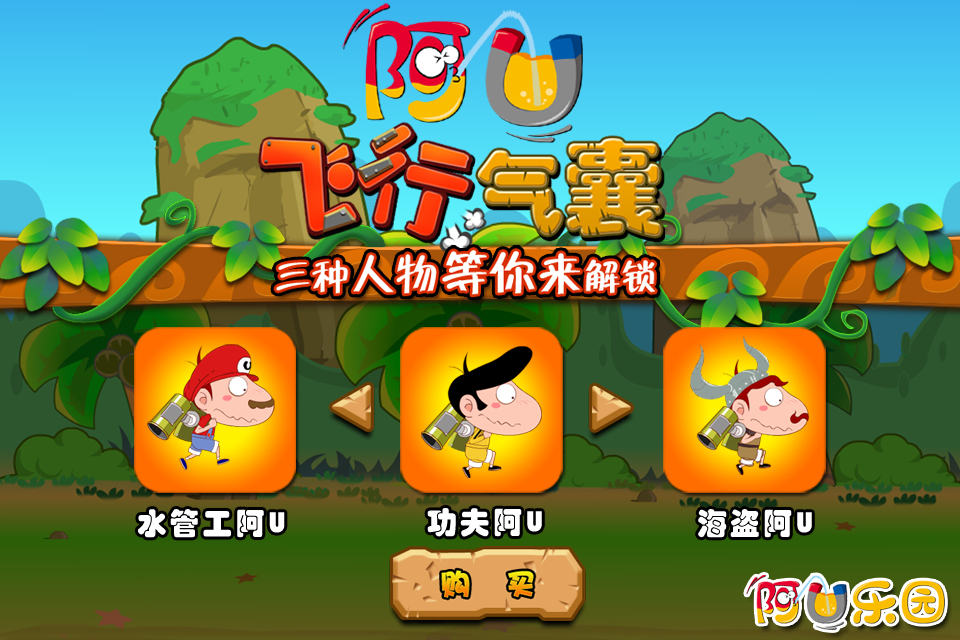 Screenshot 阿U飞行气囊