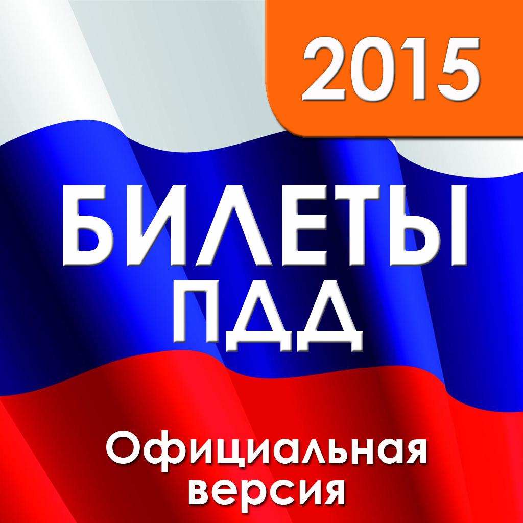 Онлайн билеты пдд 2016 - e